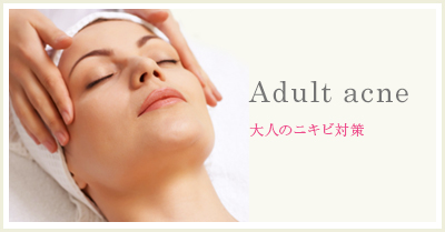 Adult Acne 大人のニキビ対策